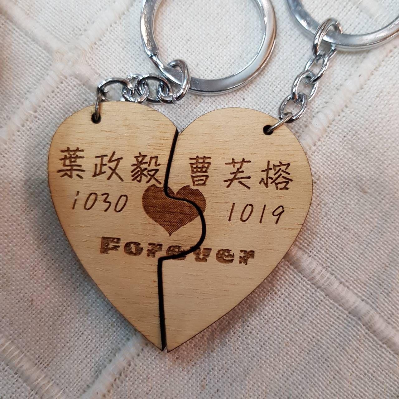 原木拼圖造型鑰匙圈 一對 雙面
